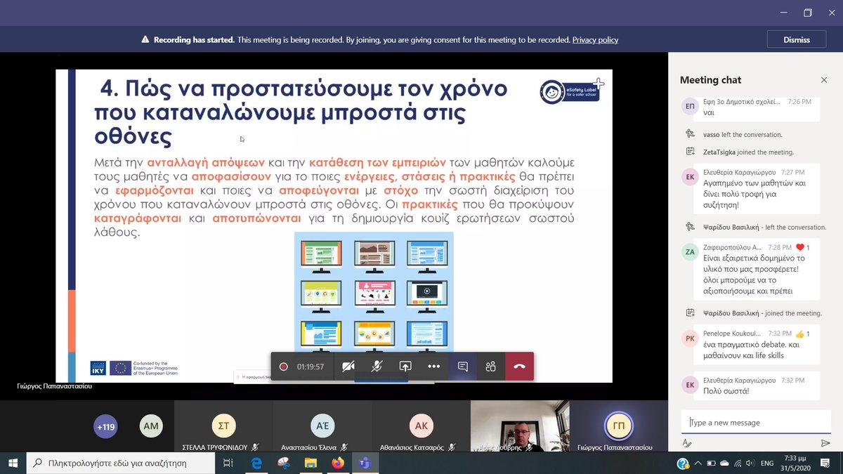 digital-screen-use, 1ο online eSafety Label συνέδριο #eSafetyLabel