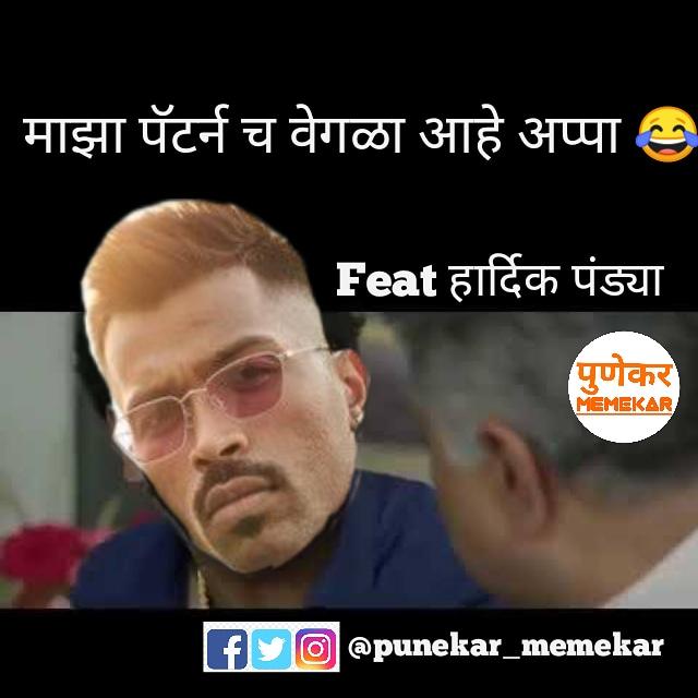 #punekar_memekar #hardikpandya #marathicomedy  #mumbai #mumbaikar #hardikpandyamemes  #pune  #pandya #mulshipattern #babyboy   #viralmarathi  #marathimeme #kolhapur #marathimeme #marathifunny #marathijokes #marathistatus #marathitroll #jokes  #marathimemepic.twitter.com/8wM7QyNkae