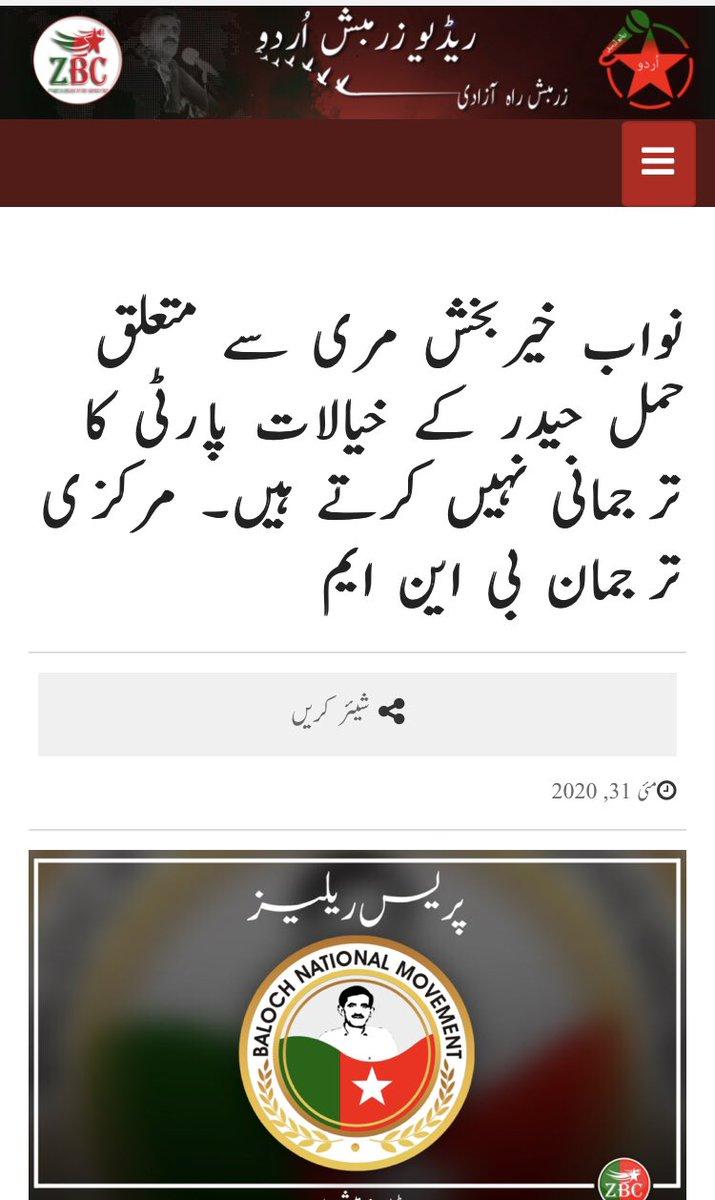 The Baloch @BNMovement_ distances itself from their Int'l spokesman @HammalHaidar who had equated the late #Balochistan leader #KhairBakshMarri to Hitler.   Much needed statement from #BNM led by @ChairmanBNM Khalil Baloch.  https://zrumbesh.com/urdu/balochistan/16695/… Azad Balochistan Zindabad!pic.twitter.com/VVsUQAjqOF