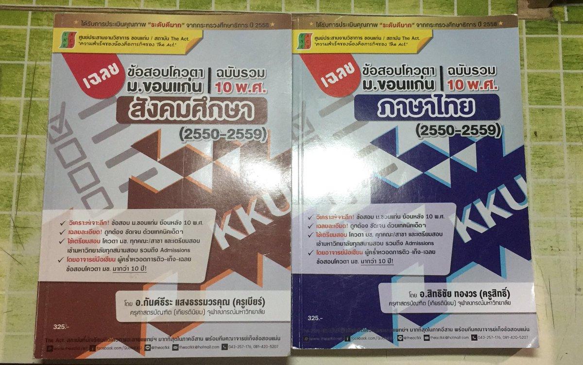ส่งต่อ #หนังสือเตรียมสอบมือสอง  โควตามข. สังคม ไทย เล่มละ 250จ้า ส่งฟรี สนใจdmมาได้น้า #โควต้ามข #หนังสือเตรียมสอบเข้ามหาลัย #หนังสือเตรียมสอบมือสองสภาพดี #หนังสือเตรียมสอบ #หนังสือเตรียมสอบสภาพดี #Dek64 #dek65pic.twitter.com/OgqreD2fxu