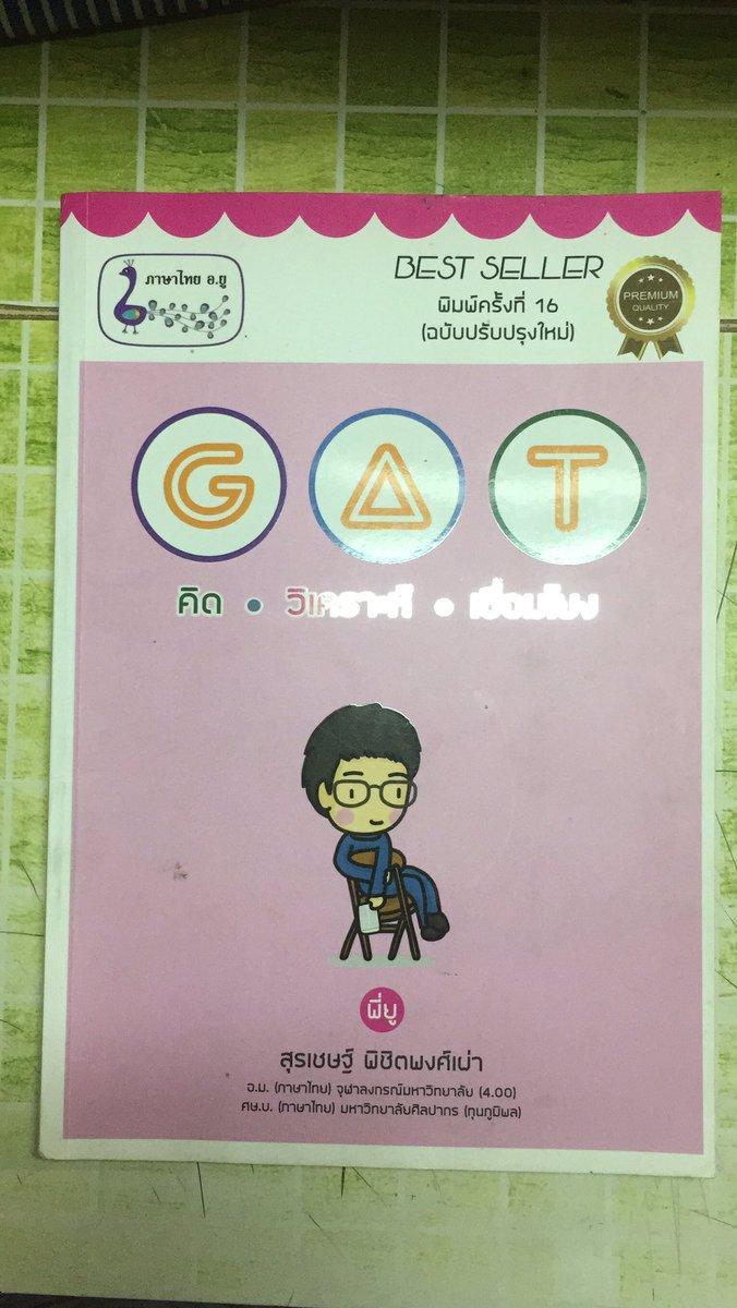 ส่งต่อ #หนังสือเตรียมสอบมือสอง  Gatไทย 160 รวมส่ง สนใจdmมาได้เลยนะ #แกทเชื่อมโยง #หนังสือเตรียมสอบเข้ามหาลัย #หนังสือเตรียมสอบราคาถูก #หนังสือเตรียมสอบมือสองสภาพดี #Dek64 #Gat #gatpat #GATPATpic.twitter.com/X9V54NtBMe