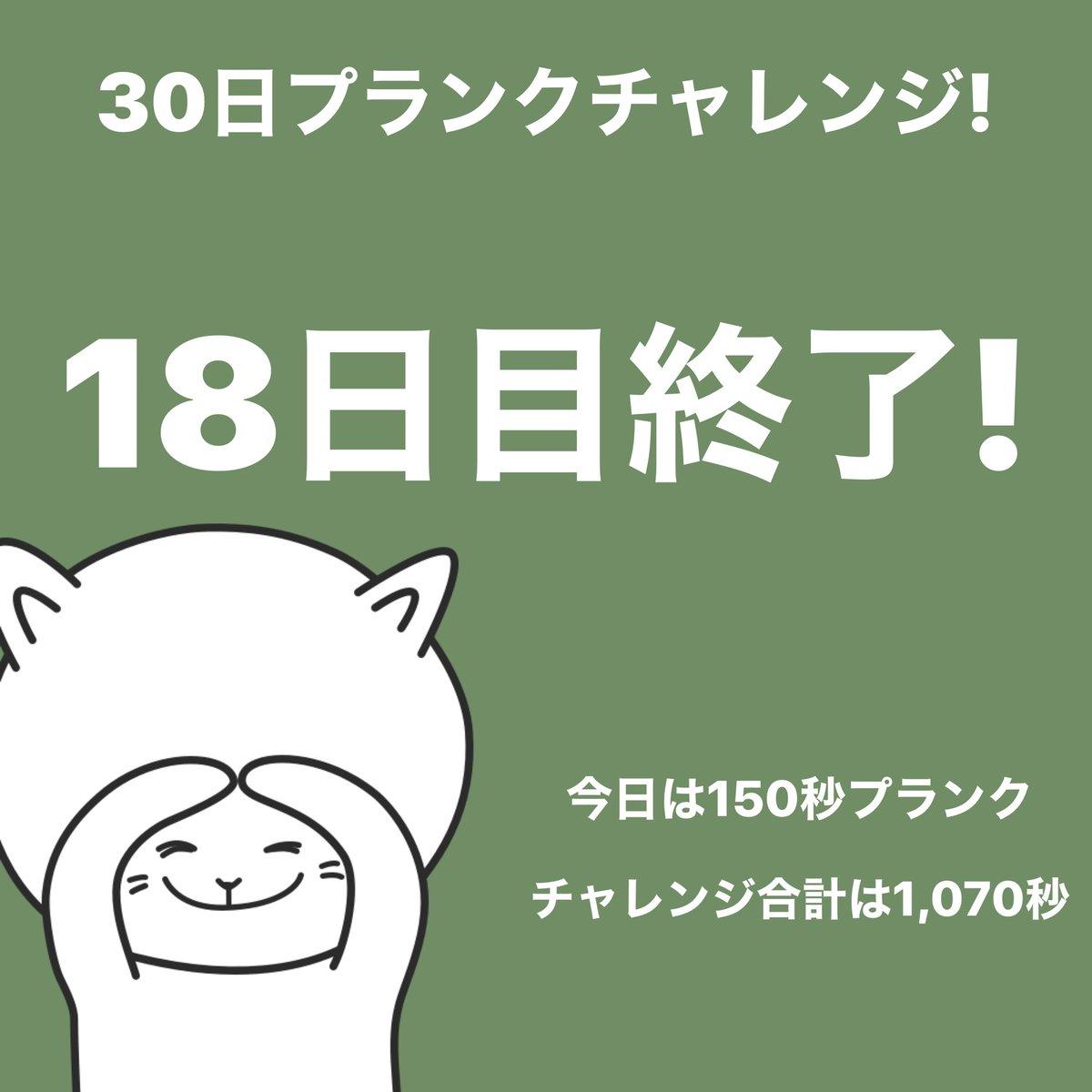 な、長い_:(´ཀ`」 ∠):途中サイドプランクに切り替えて休憩しながらの150秒😅#プランクチャレンジ 18日目終了!今日は150秒プランクしました。 #30日チャレンジ