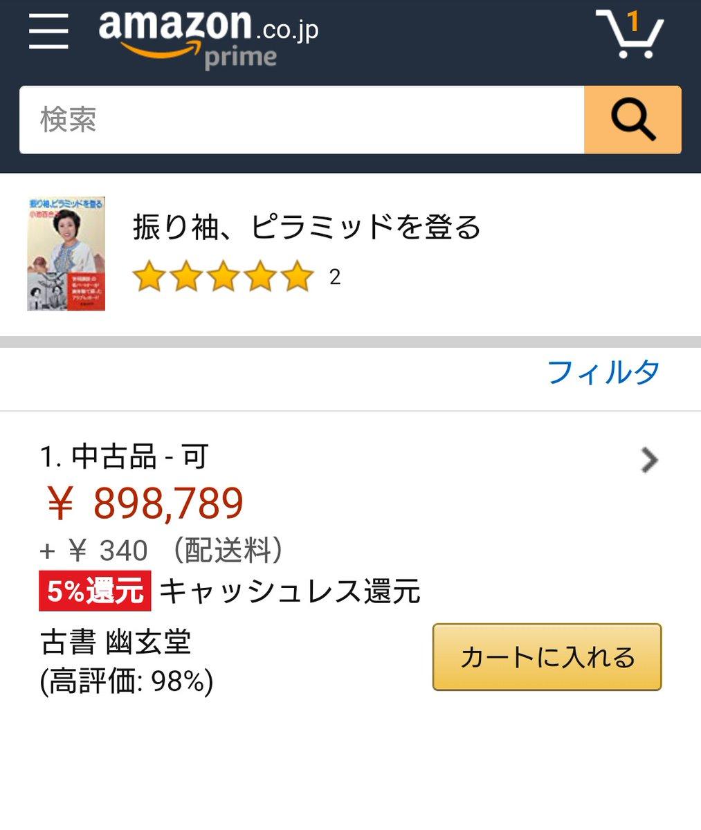 今ならAmazonで80万円で売ってる希少本。 「振り袖 ピラミッドを登る」  #小池百合子 https://t.co/4uklpGlG4t https://t.co/PqARZwZKWa