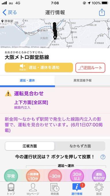 メトロ 遅延 大阪
