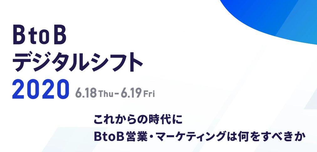 これからの時代、BtoB営業・マーケティングは何をすべきか「BtoBデジタルシフト2020」6/18~19@YouTube Live