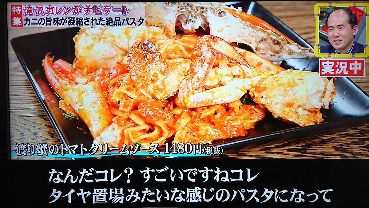 料理 滝沢 カレン