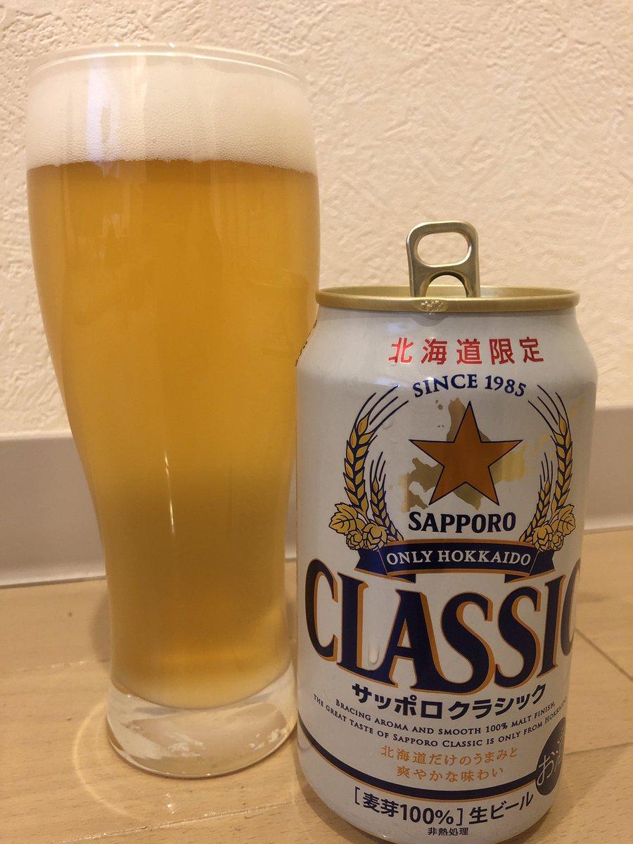【朝も毎日新聞ニュースで📰📻】#北九州市 感染者12人#東京都 感染者5人#G7 9月開催に#札幌 #シアターキノ 再開#鹿紙 etc…#StayHomeサッポロクラシックを紹介⭐️美味しい音に、こだわりました!今すぐ飲みたくなる…#Voicy