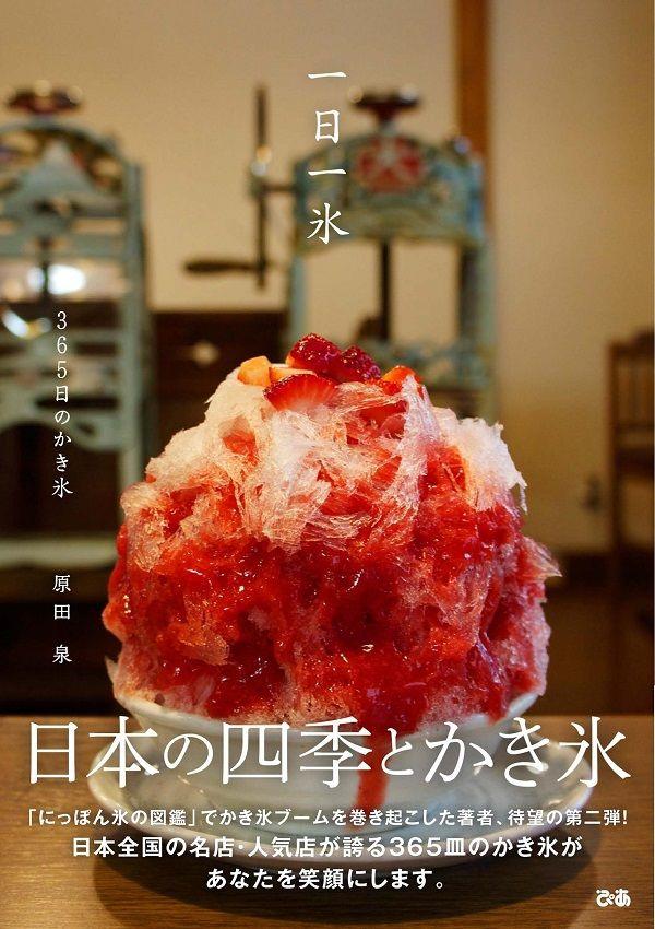 6月1日は、「氷の日」日本の365日と重ねながらかき氷を楽しめる一冊。北海道から沖縄まで、全国のお店が勢ぞろいで、旅へ出ている気持ちにもなれそう。原田泉さん『一日一氷 365日のかき氷』。▼