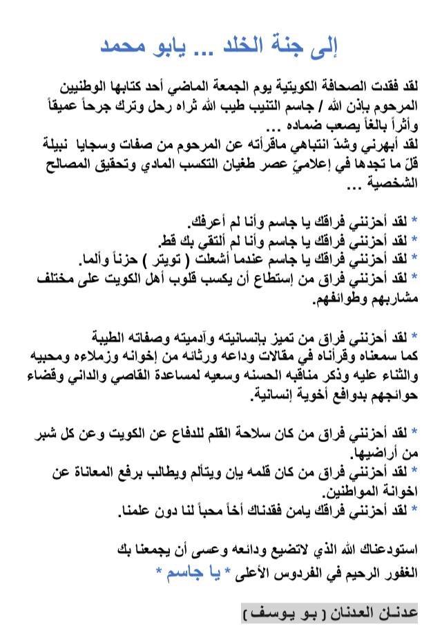 #جاسم_التنيب  إلى جنة الخلد … يابو محمد https://t.co/AVqRA7TWTM