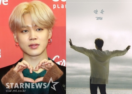Jimins solo Promise is the 3rd most streamed song in SoundCloud history, the highest record for a Korean singer. This set a new record for a Korean singer, raising Koreas status. It recorded as the highest-charting and most streamed K-pop song (+) 👍naver.me/Fui7EKOP