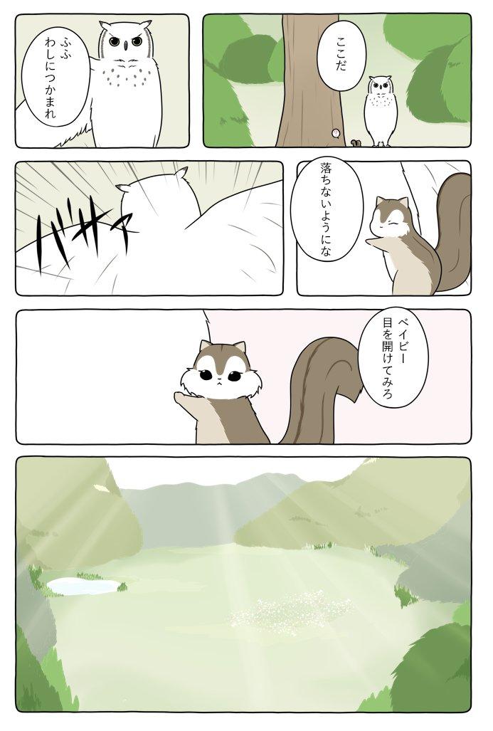 あの動物漫画が6月をお知らせいたします