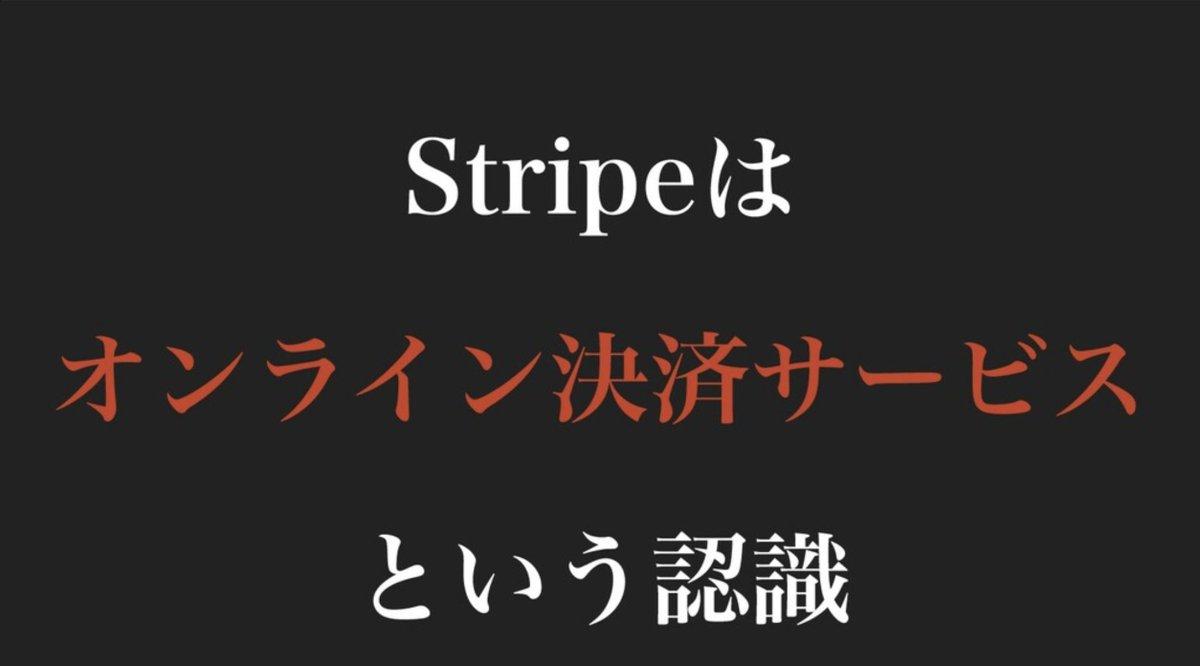 そうなんです!!Stripeは決済だけじゃなくてその周辺のこともまとめてできるのです。@neeton_iwasaki さんありがとうございます。5つ目の理由はぜひスライドでご覧ください!サブスクでStripeを選ぶ5つの理由