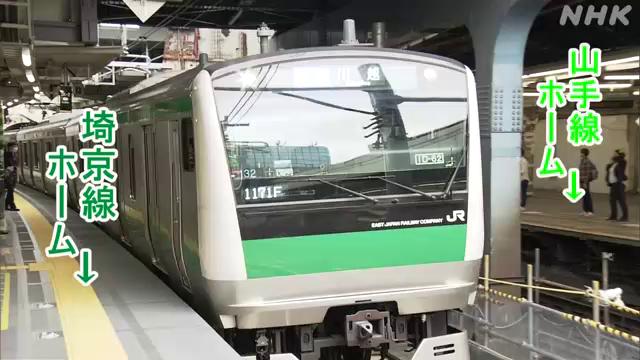 JR渋谷駅では、埼京線ホームの移設工事が終わり、1日から山手線のホームと横並びになった新しいホームの利用が始まりました。