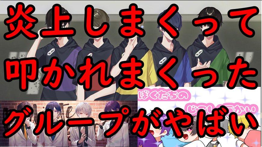 【歌い手】めちゃくちゃ炎上した新人歌い手グループが復活して色々やばいwww 動画→ #拡散希望