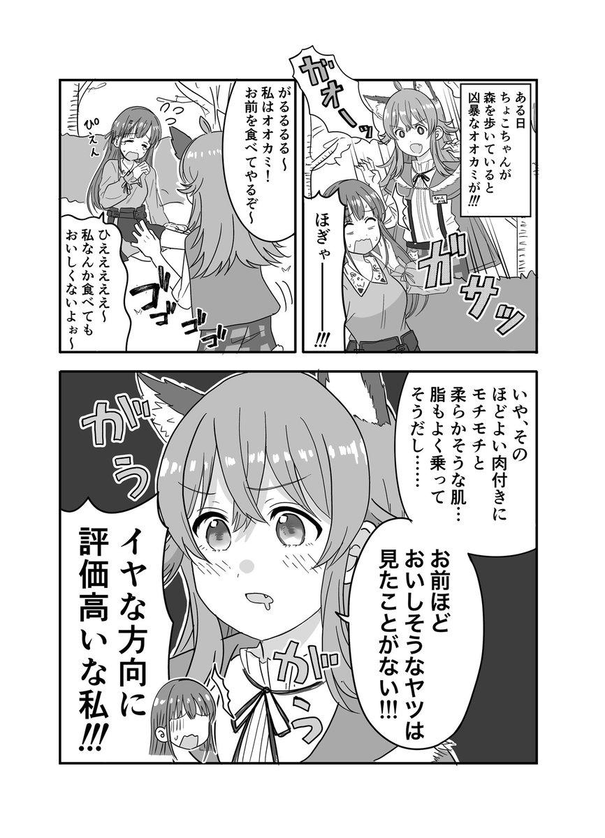 シャニマス寸劇「森のちょこちゃん」