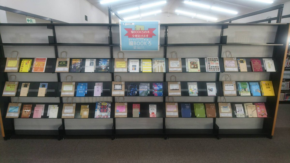 こんにちは。図書館です。先日まで行っていた展示企画「福BOOKろ」の中身を公開いたします!また、新しく「ブクログ」というweb本棚サービスを始めました!ぜひぜひ、こちらも見てみてください!#図書館展示 #学生協働