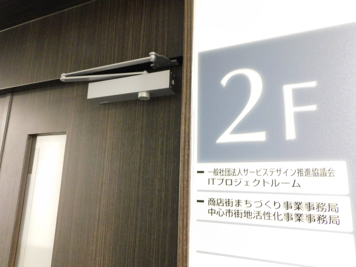持続化給付金支給を請け負ったものの、実体のない幽霊法人(東京・築地)にいま野党議員が訪れた。しかし、ドアは閉じられたままで、だれもいない。