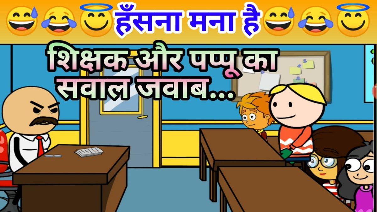 #jokes #funny #makejokeof #laughing #Pappu_Pgla_Gaya   https://youtu.be/z8op__zhvHopic.twitter.com/ceqe4ACl3T