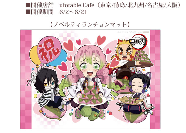 甘露寺蜜璃誕生祭イベントufotableCafe&マチアソビカフェ東京にて限定メニューのご注文で特製ノベルティをご用意しました。6/2より開始となります。
