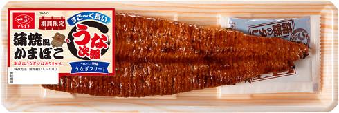 今日、発売~!ボリューム満点の長焼き風 うなぎの蒲焼風かまぼこの新商品「すごーく長いうな次郎」6月1日発売
