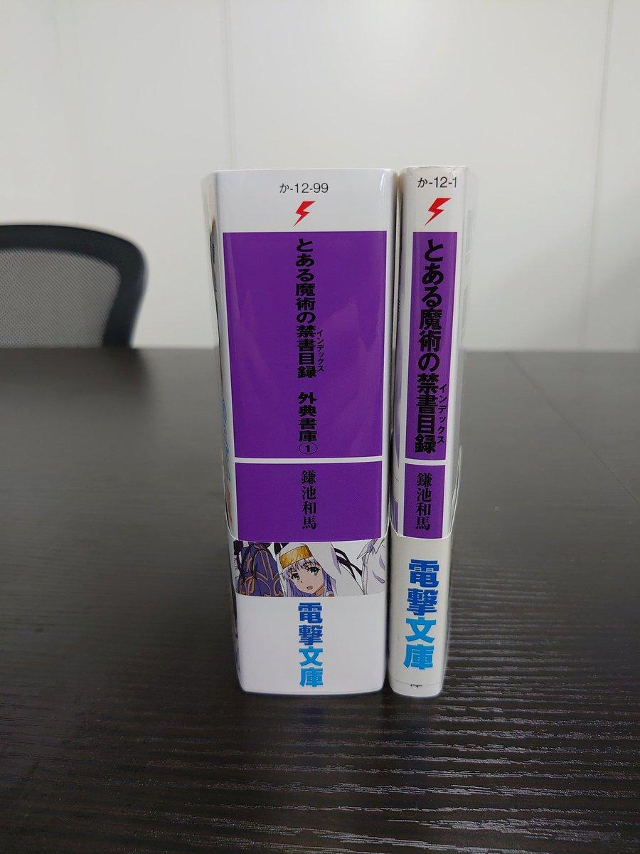 外典書庫(1)の見本誌が届いたのですが、圧がすごい……!