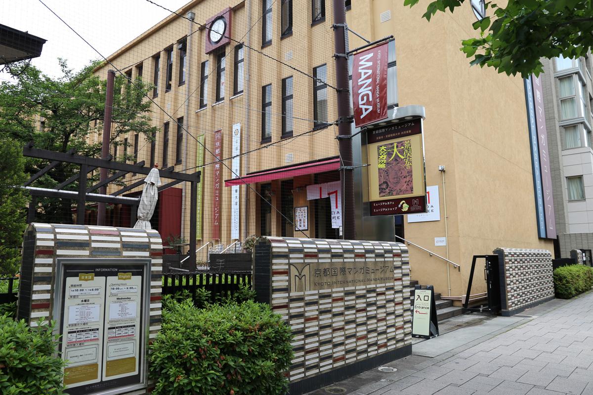 京都 国際 マンガ ミュージアム