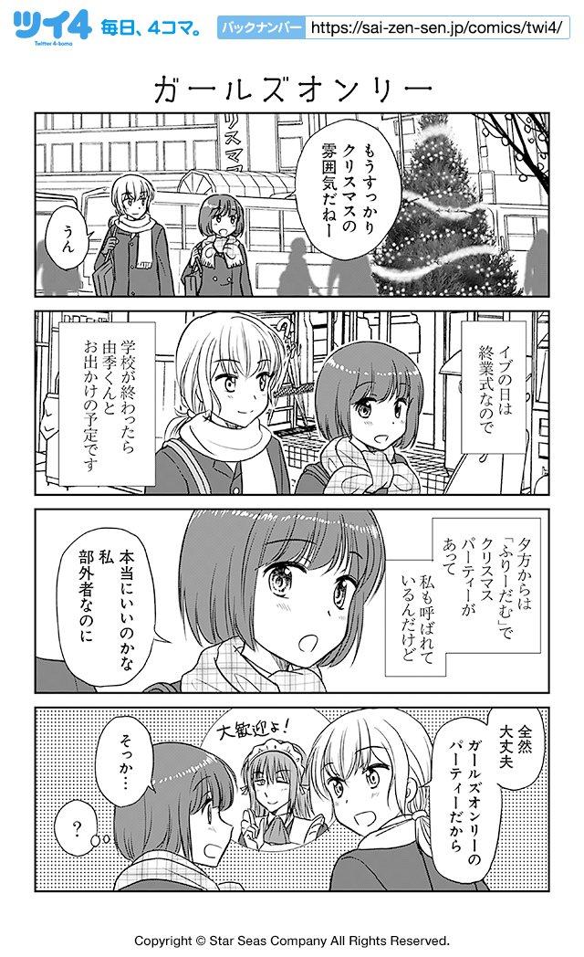 【ガールズオンリー】島崎無印『乙女男子に恋する乙女』  #ツイ4