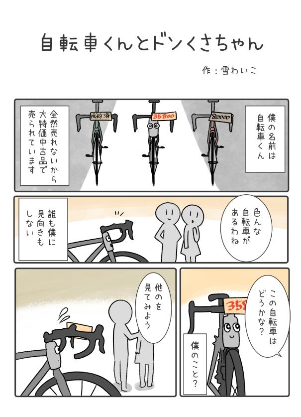 自転車に心が宿った創作マンガじてんしゃくんとドンくさちゃんも宜しくです。キンドル→紙の本→