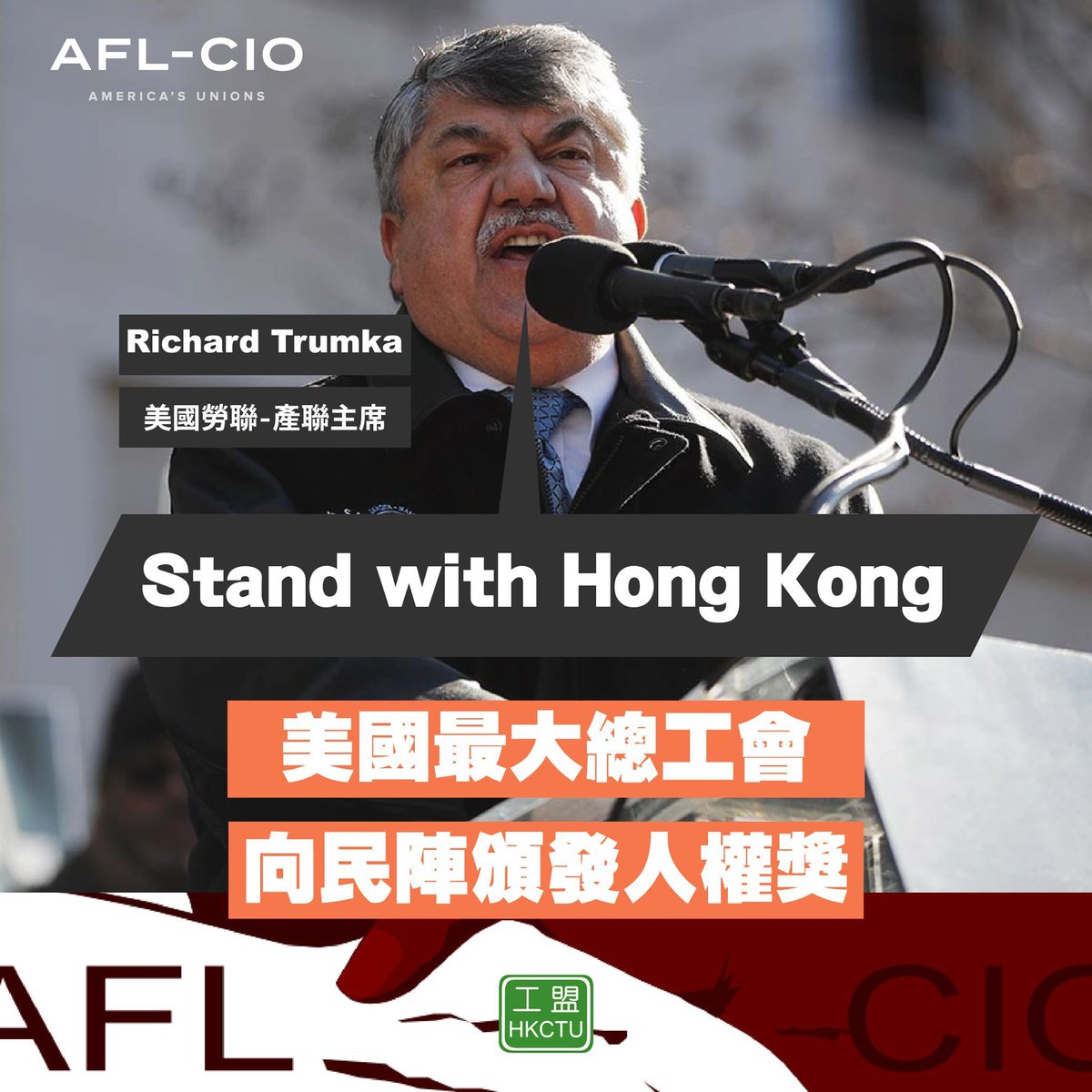 AFL-CLO awarded George Meany-Lane Kirkland Human Rights Award to Civil Human Rights Front @chrf_hk https://t.co/brkzQuHWJ3
