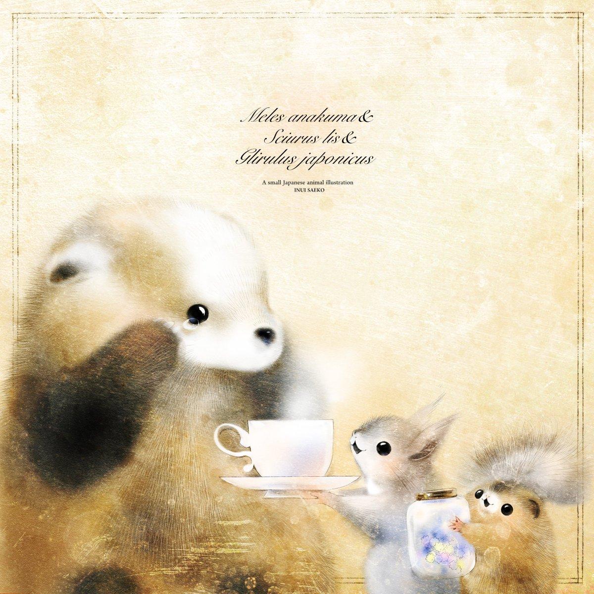 #ニホンアナグマ  #ニホンリス #ニホンヤマネ気持ちが トゲトゲする時はね 「いまは休憩が必要だよ」って、きみの心が、おしえてくれてるんだよ。はい、どうぞ♪おいしいお茶がはいったよ☕️