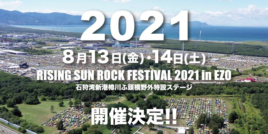 RISING SUN ROCK FESTIVAL 2021 in EZO2021年8月13日(金)・14日(土)開催決定!!!#RSR20#RSR21
