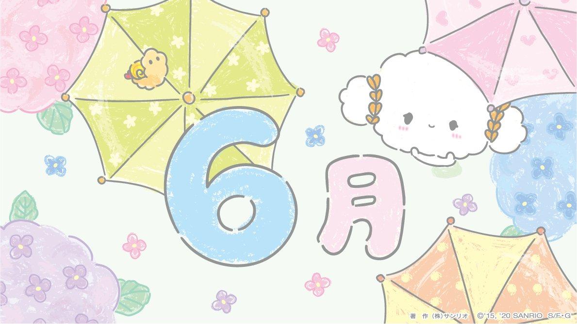 今日から6月みゅん・・♪ 雨の日も楽しくすごすみゅん・・!  #紫陽花  #こぎみゅん