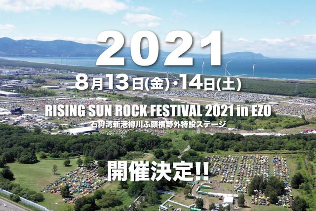 「RISING SUN ROCK FESTIVAL」2021年の開催日程発表 #RSR21 #RSR20
