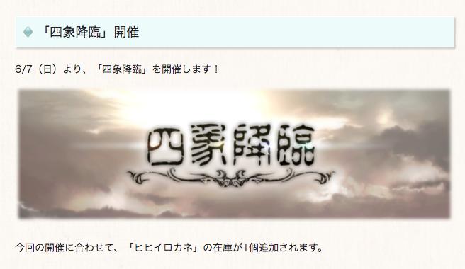 6/7(日)より「四象降臨」開催!ヒヒイロカネの在庫が1個追加#グラブル