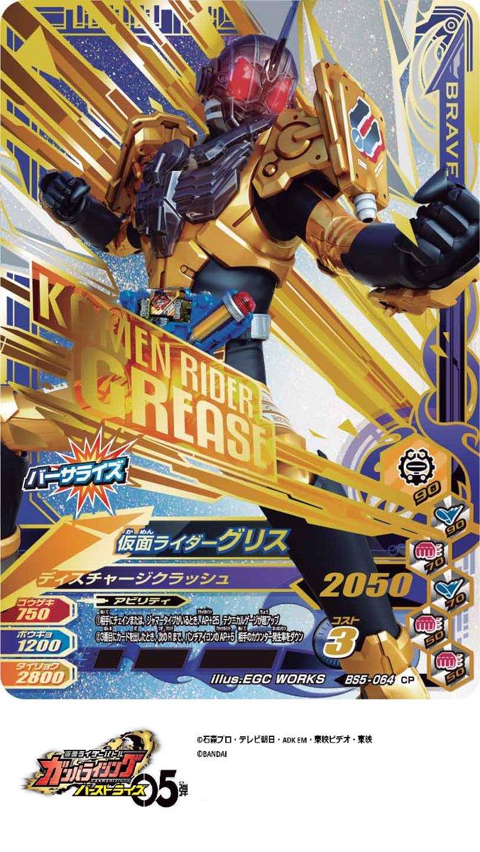 本日もBS5弾CPカードをご紹介していきます!『バーサライズCP』最期の1枚は「心火を燃やしてぶっ潰す!」  『仮面ライダーグリス』!!! #ガンバライジング #仮面ライダービルド #仮面ライダーグリス