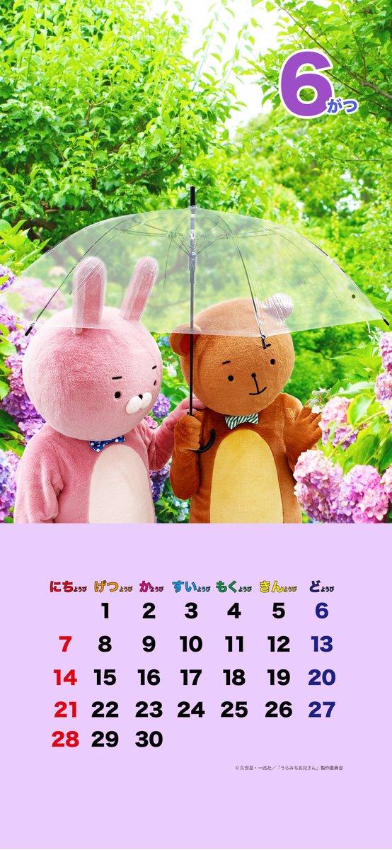 よい子のみんなにウサオ君とクマオ君から、6月のカレンダーをプレゼント!🎁今月はなんと2種類あるよ!🗓好きな方を選んで使ってねーっ☆#うらみちお兄さん #ウサオ君 #クマオ君 #梅雨 #紫陽花