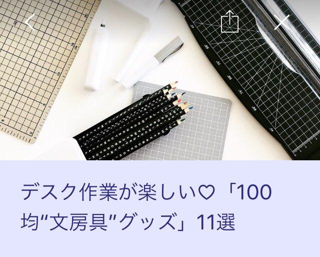 """LOCARIにて新着記事UP!『デスク作業が楽しい♡「100均""""文房具""""グッズ」11選』@locari_jpより 編集後記:家での雑務でも、テレワークでも、仕事先での仕事でもデスク作業が少しでも楽しくなったら、と思って100均アイテムを探してみました!"""