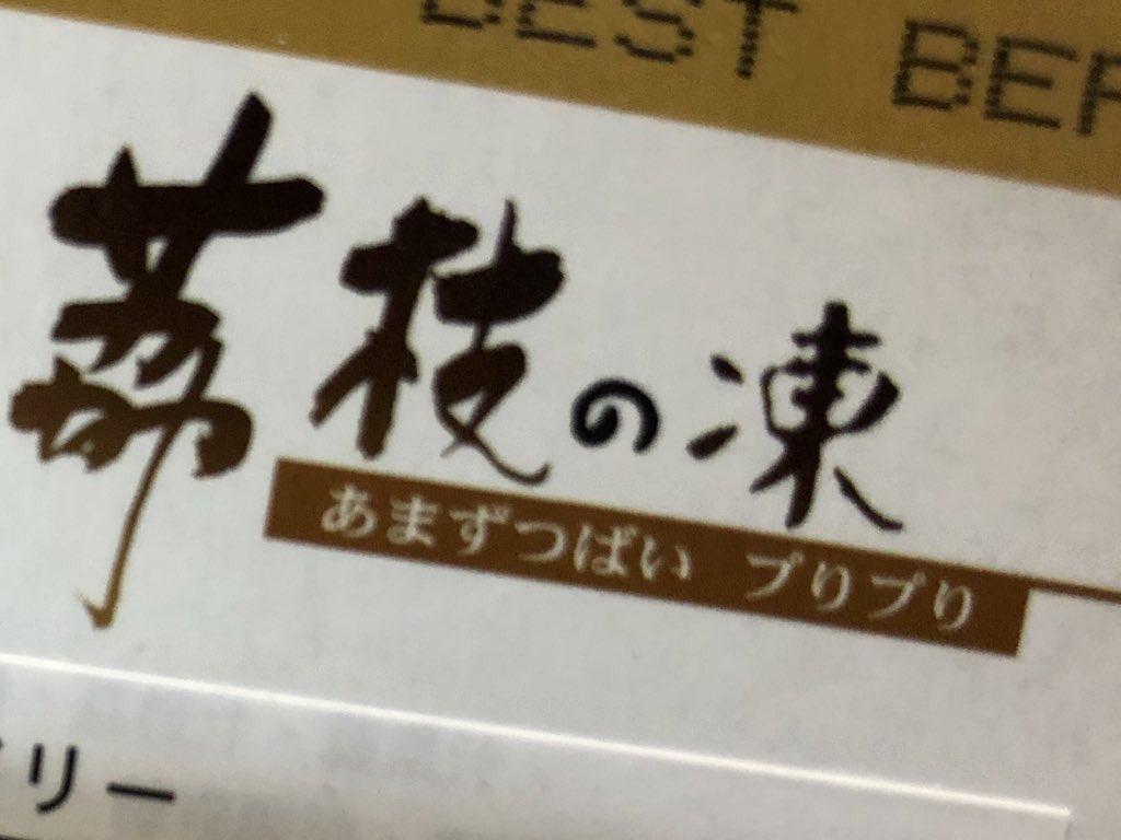@moonrider1984 @kasuga391 @sjxqr393 横失台湾のゼリー菓子と、西川口の中国系パン屋さん(焼き菓子屋さん?)です