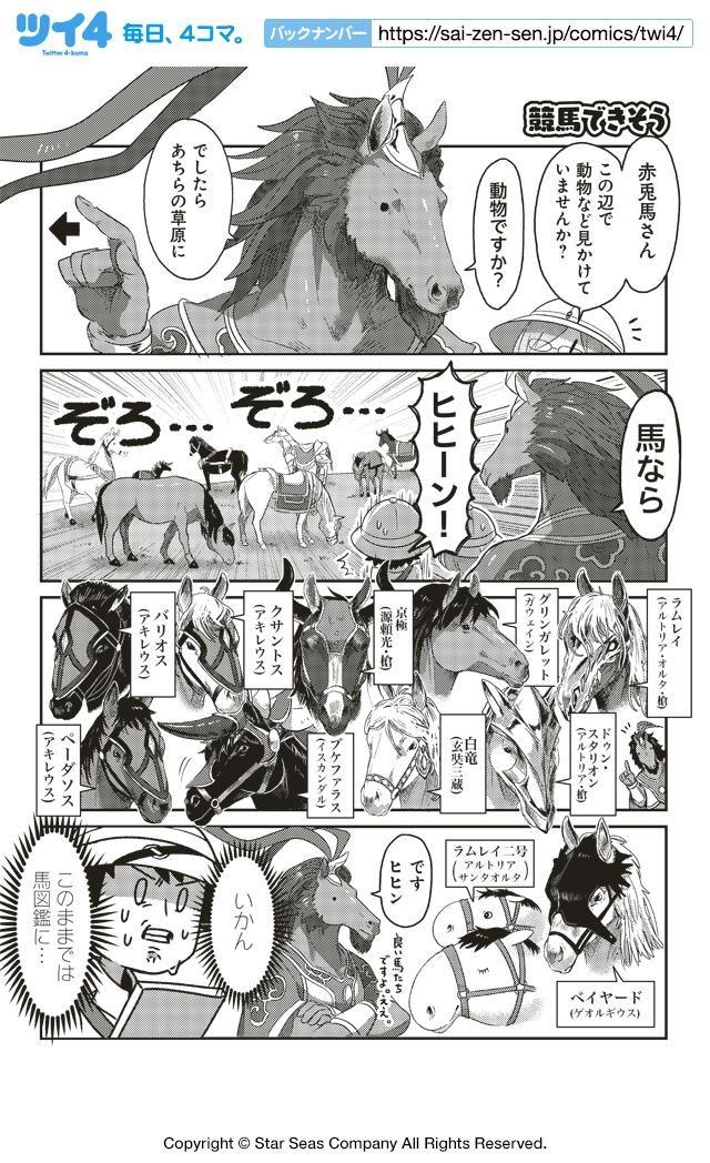まさかコラボするなんて描いた当時は思ってなかったな…FGOはたくさんお馬さんがいるよ!(この漫画に描いてない分もいるよ!)#FGO宝塚