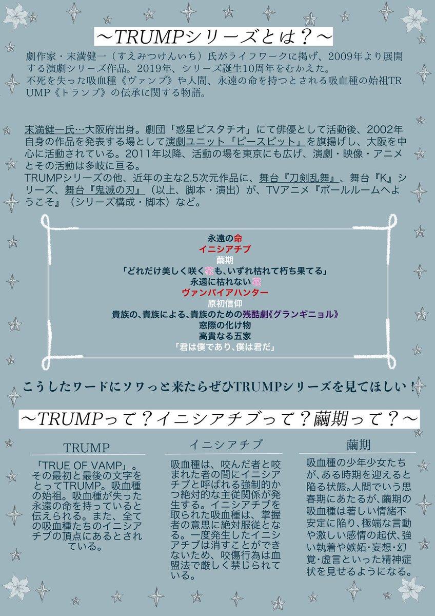 """TRUMPシリーズって何? という方向けに作りました!6/1(月)24時 まで一般""""無料""""公開されるのは2012年再演バージョンの「TRUMP」です。この機会にTRUMPシリーズをぜひ……💕#繭期入門ピースピットVOL.16『TRINITY THE TRUMP』Truth ver."""