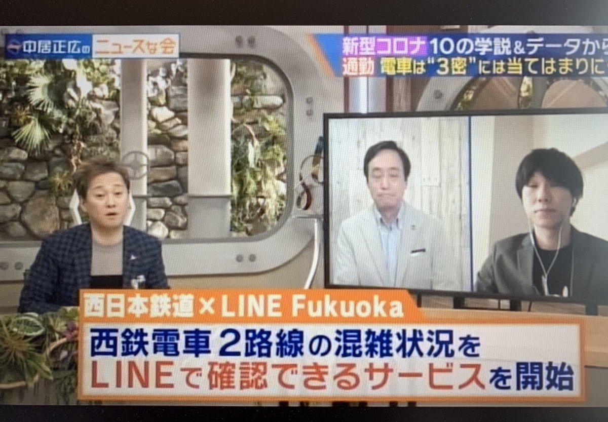 まさか中居クンと一緒に #西日本鉄道 #LINEFukuoka の名前がTVに映る日が来るとは…涙中居正広の #ニュースな会 で西鉄さんとの取組を紹介していただきました。さらに劇団ひとりさんの手腕のおかげで番組内でネタにまでしていただきNEWSになるというおまけつきでした(笑)