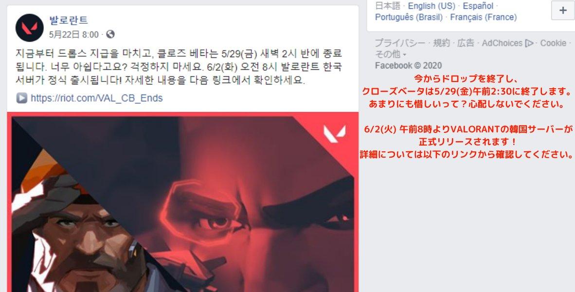"""新作FPS『#VALORANT』日本サーバーのリリース日について⚡VALORANTの韓国公式から""""6月2日午前8時""""より韓国サーバーがリリースされると発表がありました。韓国と日本に時差はないので、恐らく日本でも同じタイミングでリリースされるのではないかと予想されます。#VALORANT #ヴァロラント"""