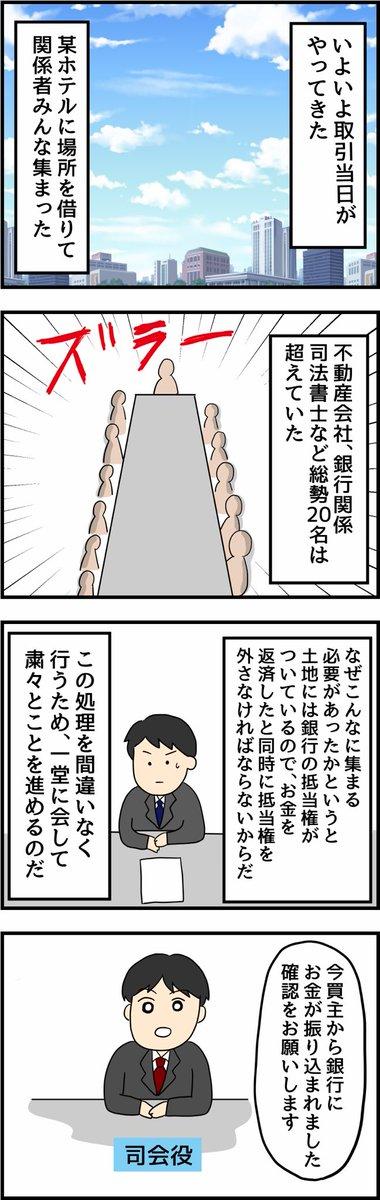 父の1億円借金返済記17