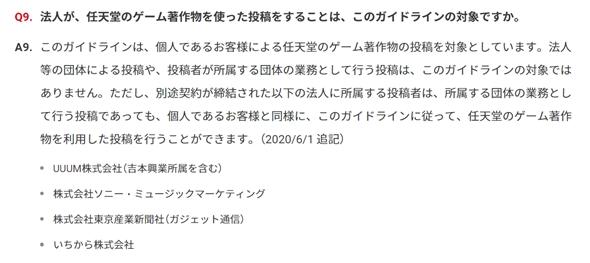 任天堂、にじさんじの「いちから」や「UUUM(吉本興業含む)」などと新たに包括契約 公式の実況動画が可能に  @itm_nlabより