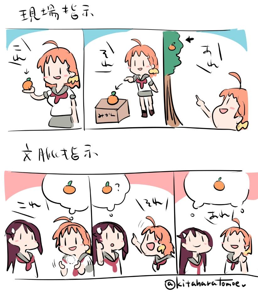昨日のお絵描き配信で日本語を勉強している海外のフォロワーさんが「あれ」「それ」「これ」の使い方は難しいという話になったので10分くらいで適当に描いて説明したイラスト🍊🌸