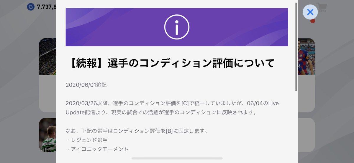 【朗報】木曜日からライプアプデ復活!!!!