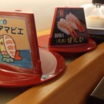 アマビエとアマエビの区別がつかなくなる…くら寿司で髪がアマエビのアマビエの皿が流れている!