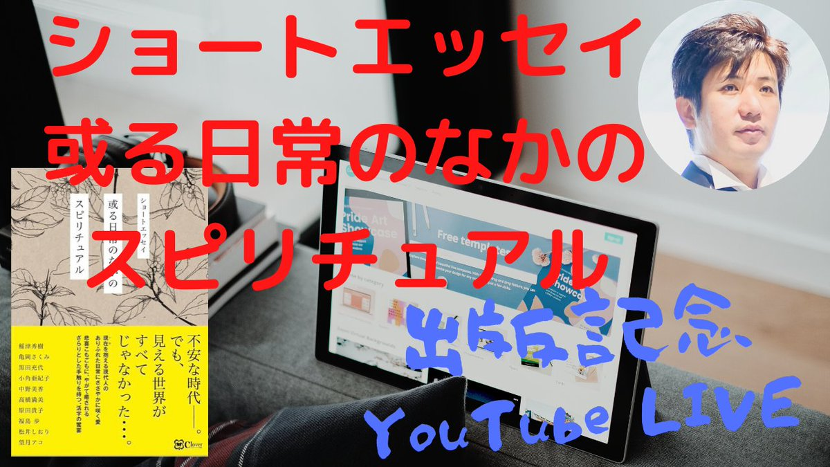 Youtube あきこ スピリチュアル