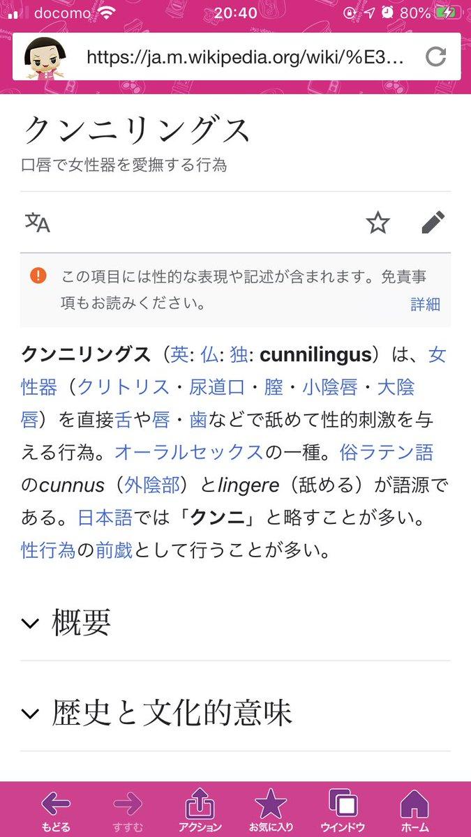 クンニリングス 意味