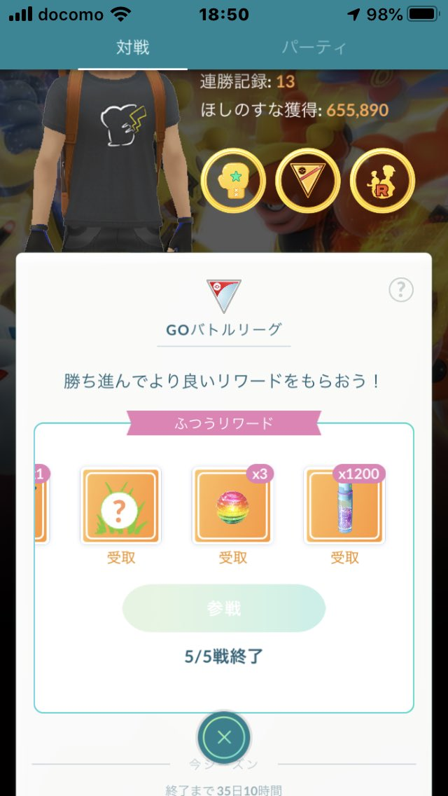 ポケモン go バトル リーグ ランク